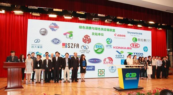 """Alliance of Green Consumption and Green Supply Chain"" Established in Beijing"