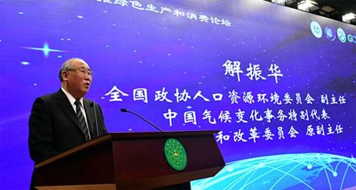 The Forum on Innovation to Promote Green Production and Consumption held in Beijing
